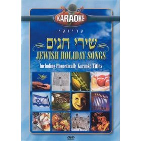 Jewish Holiday Songs - Karaoke & Singing Ver.